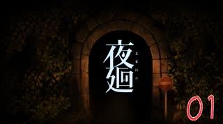 【夜廻】探し物をしに夜の町に繰り出す幼女:01