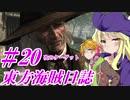 【自由な姫の海賊生活】東方海賊日誌:20日目【ゆっくり実況プレイ】