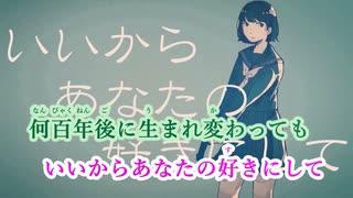 【ニコカラ】好きって言って《ちいたな》(On Vocal)うらたぬきVer.±0