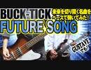 BUCK-TICK / FUTURE SONG -未来が通る-(GUITAR & BASS COVER)