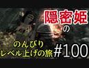 【字幕】スカイリム 隠密姫の のんびりレベル上げの旅 Part100