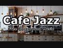 【フリーBGM】お洒落なカフェで流れるピアノBGM|JAZZ