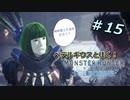【実況】ペテルギウスと往く!MHWアイスボーン #15
