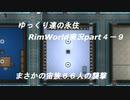 ゆっくり達の永住RimWorld実況part4-9 まさかの宙族66人の襲撃