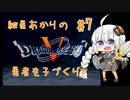 【VOICEROID実況】紲星あかりの勇者を子づくり♡#7【ドラクエ5】