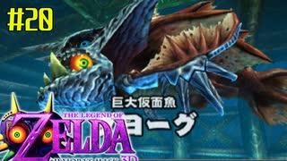 ゼルダの伝説 ムジュラの仮面3Dを初めてやると凄い その20