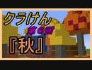 【マルチ企画】クラフト検定 第6回 『秋』 【マインクラフト】