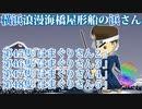 【漫画(声優付)】第45隻~第48隻。横浜みなとみらいを舞台にした、愛と浪漫の人間物語。「横浜浪漫海橋屋形船の浜さん」