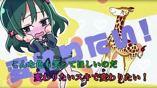 【ニコカラ】ダメレオンハート《ナナヲアカリ》(On Vocal)