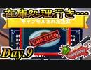 【実況】Day9 新商品のトリノコサレタバーガー【CookingSimulator】