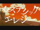 【IAオリジナル曲】ヒステリックエレジー【初投稿】