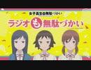 女子高生の無駄づかい ラジオも無駄づかい 第08回 2019年10月12日ゲスト富田美憂