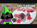 【DELTARUNE】ダークキャンディ作ってみた【ラルセイと一緒】