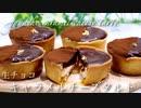 生チョコキャラメルチーズタルトの作り方 ganache caramel cheese tarte