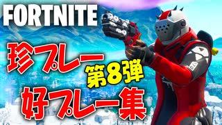 【FORTNITE】珍プレー好プレー集!第8弾!【フォートナイト】