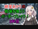 【BBPS4】紲星あかりの戦場を喰らうボーダーブレイク! 2杯目【ボイスロイド実況】