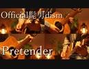 【ギター】Official髭男dism/Pretender Acoustic Arrange.Ver 【多重録音】