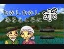 【むかしむかしボ】台風の間に面白いフリーゲーム見つけたからやってみたその1