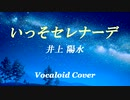 いっそセレナーデ / 井上陽水 [VOCALOID COVER]