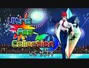 【ポケモンUSM】朱雀のUltra Fes Collection Z 【VSサズイ】
