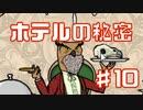 常識外れなRustyLakeHotel実況Part10(終)