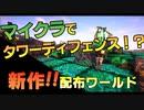 【Minecraft】採掘機を守り切れ! Code:Survival 2ndPV【配布ワールド】
