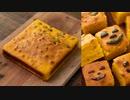 簡単ハロウィンお菓子 かぼちゃとホワイトチョコのブロンディ【お菓子作り】ASMR