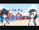 けもフレ百合劇場#1 ヒゲペンギン×イワトビペンギン