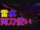 【MHWI】水を操り雷を放つ!新古龍ネロミェールがつえぇ!!