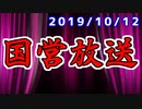 【録画放送】第167回国営放送