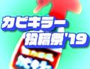 【カビキラー投稿祭'19告知動画】キョウリョックマン3 カビの根ークマンステージ