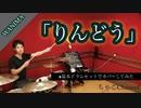 【りんどう】/WANIMA【フル】叩いてみた ドラム(足元有り)ちゃごChannel