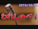 【録画放送】われしゃべ! 2019年10月12日