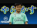 【FIFA20】久保建英で世界最高を目指す!! #5