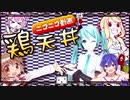 ニコニコ動画鶏天丼