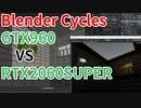 GTX960 VS RTX2060S速度比較【Blender】