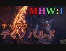 【MHW:I】モンハンアイスボーン実況#11『地形を我が物とせよ!』