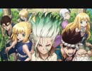 【MAD】Dr.STONE