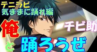 【実況】新テニスの王子様 Rising Beat(ライジングビート)~気ままに踊れ編~ 【テニラビ】