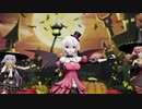【アイドル部MMD】ハッピーハロウィン - Happy halloween - 【夜桜たま】【北上双葉】【カルロピノ】ハロウィン衣装 コスプレ アクセサリー配布