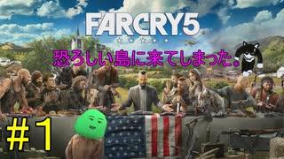 もう帰りたい【FARCRY5】Part1