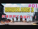 【Border Lands 3】イズミンとマツのボーダーランズ3 #01【きゃらバン】