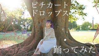 【森の妖精】ピチカートドロップス【踊ってみた】【雫奈りう】