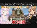 【Kingdom Come: Deliverance】紲星あかりの中世ボヘミア一人旅 第36話【Hardcore Mode】