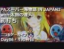 パチンコ PAスーパー海物語 IN JAPAN2 with 太鼓の達人【初打ち】リアル実践アーカイブ<190枠目>mizumo