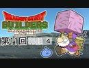 第11回『ドラゴンクエストビルダーズ』初見プレイ生放送! 再録4