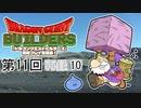 第11回『ドラゴンクエストビルダーズ』初見プレイ生放送! 再録10