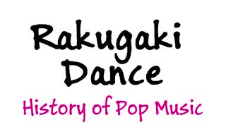 Rakugaki Dance -history of pop music-
