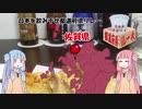 日本を飲み干せ都道府県リレー【佐賀県】