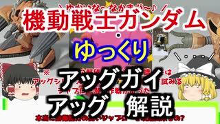 【機動戦士ガンダム】 アッグ&アッグガイ 解説【ゆっくり解説】part50